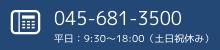 045-681-3500