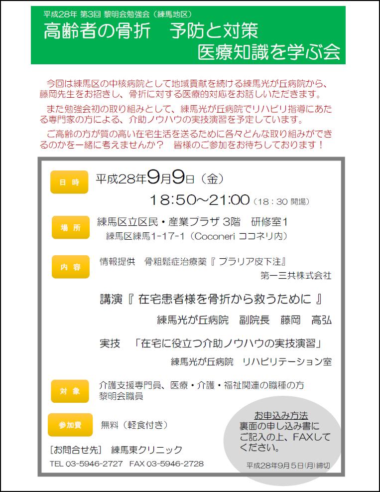 160909_kokuchi